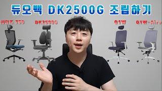 사무용의자 추천, 듀오백의자 설치리뷰 (Feat.DK2…
