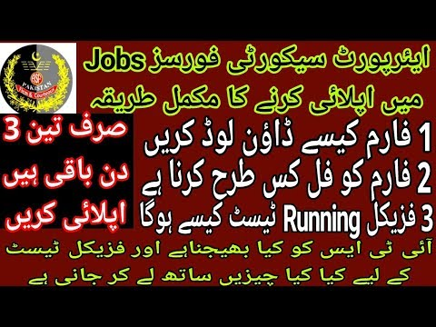 ASF Jobs 2019 l How To Apply ASF Jobs l ASF Running Physical Test Complete Details