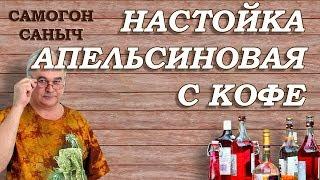 Настойка АПЕЛЬСИНОВАЯ с КОФЕ / Рецепты настоек / Самогон Саныч