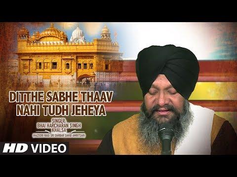 Ditthe Sabhe Thaav Nahi Tudh Jeheya | Gur Dware Har Kirtan Suniyai | Bhai Harcharan Singh Khalsa