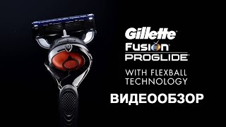 Gillette Fusion ProGlide FlexBall | «Обзор»
