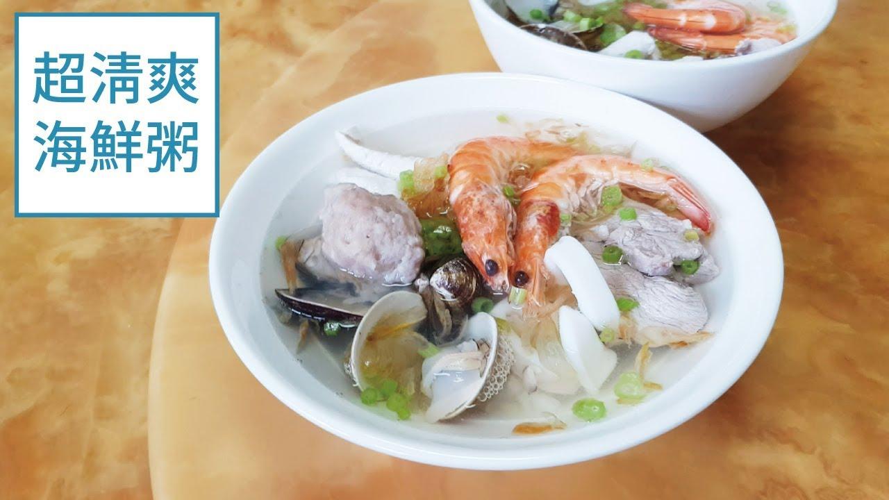 【油蔥酥料理】清爽海鮮飯湯 - YouTube