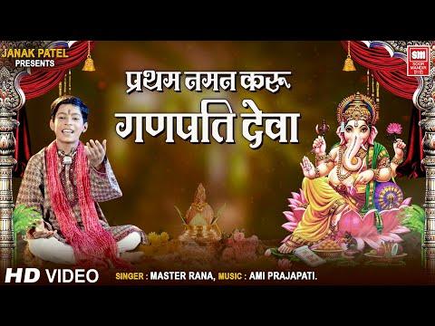 प्रथम् नमन करु गणपति देवा I Pratham Naman Karu Ganpati Deva I Master Rana I Hindi Bhajan I Ganesh