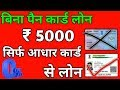 Get instant 5000 Rs Personal Loan//0% intrest//Without paperwork Loan//Easy Loan without Documents