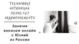 ТРЕНИРОВКА ИНТОНАЦИИ. ПЕНИЕ БЕЗ АККОМПАНЕМЕНТА. ВОКАЛ ОНЛАЙН. РОССИЯ. МОСКВА