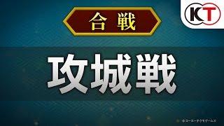【4】プレイ動画「合戦-攻城戦-」『信長の野望・創造 戦国立志伝』