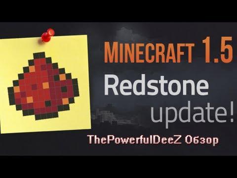 Полный обзор Minecraft 1.5