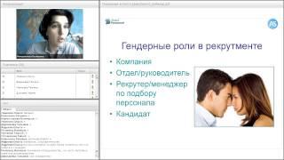 видео Гендерные аспекты управления