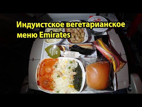 Индуистское вегетарианское меню эконом-класс Emirates из Москвы в Дубай