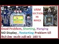VRM Section in Hindi !! What is VRM Section in Desktop Motherboard !! How To Check VRM Section.