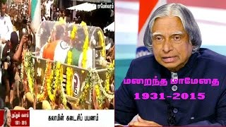 The mortal remains of Dr. Abdul Kalam being taken out of the mosque in a decorated spl live video news 29-07-2015 puthiyathalaimurai tv live update