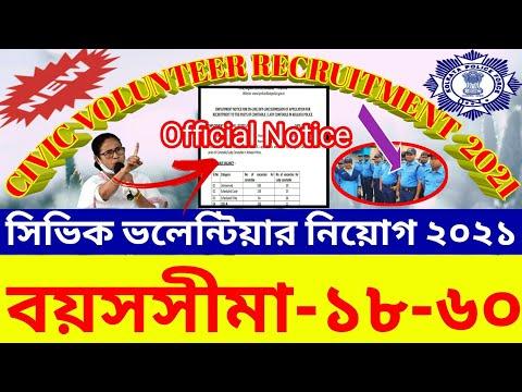 👌🔥সিভিক ভলেন্টিয়ার নিয়োগ ২০২১।WB Civic Volunteer Recruitment  Latest Job Update  Kolkata police  🔥