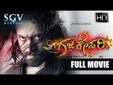 Gajakesari  ಗಜಕೇಸರಿ  Kannada Full HD Movie  Kannada New Movies  Yash, Amulya