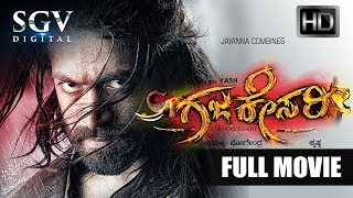 Gajakesari - ಗಜಕೇಸರಿ | Kannada Full HD Movie | Kannada New Movies | Yash, Amulya