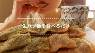 【咀嚼音】生八ツ橋を食べる【Eating Sounds】