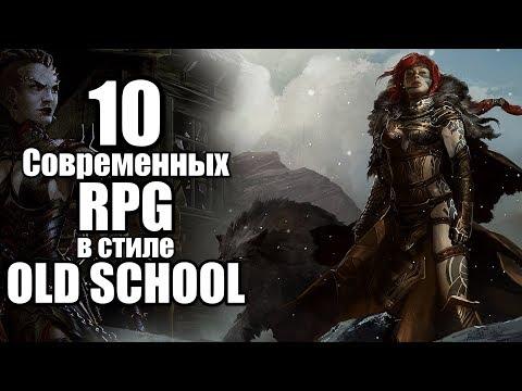 10 СОВРЕМЕНЫХ RPG В СТИЛЕ OLD SCHOOL