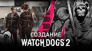 Создание игры Watch Dogs 2 (Русская озвучка)