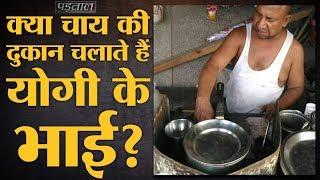 Fact Check: क्या Yogi Adityanath के भाई चाय की दुकान चलाते हैं? The Lallantop