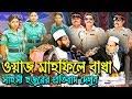 Bangla waz abu bokkor siddiki  waz 2019 – নতুন ওয়াজ মাহফিল মাহফিলে বাধা new waz bangla 2019