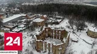 В Наро-Фоминском районе на грани гибели оказалась старинная усадьба Петровское-Алабино - Россия 24