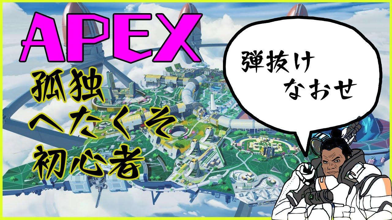 ランク マッチ apex