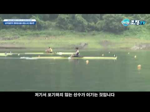 [조정경기]남자일반부 경량급싱글스컬(L1X) 결승 하이라이트
