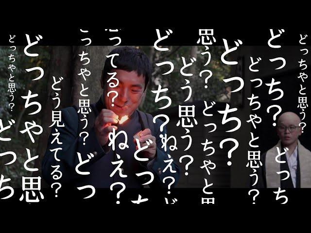 『どっちやと思う?』#31