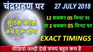 चंद्र ग्रहण CORRECT TIME Chandra Grahan july 2018 dates and time india usa pregnant solar eclipse us
