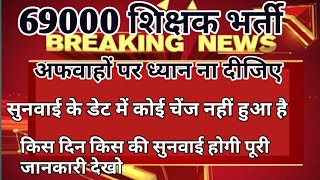 69000 shikshak bharti latest update, shikshak bharti latest news, 69009 shikshak bharti big news