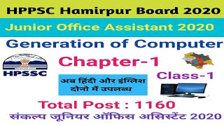 HPSSC Hamirpur Board Junior Office Assistant (JOA) Class-1