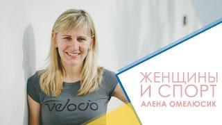 Женщины и спорт. Елена Омелюсик