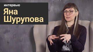 Стань учёным!   Интервью: Яна Шурупова - Будни палеонтолога, коллекция и оперенные динозавры