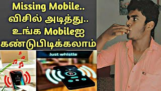 How to Find my phone by whistle App in Tamil || Whistle phone || How to Get Mobile in whistle || screenshot 3