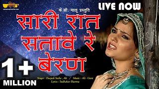 Sari Raat Satave Re Beran | New Rajasthani Song 2019 | Deepali Sathe, Ali