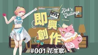 K\'WA:花生歌|kick'n challenge 即興創作 #001