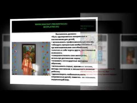 """Презентация на тему """"Профессия воспитатель"""" скачать бесплатно (ord24011016)"""