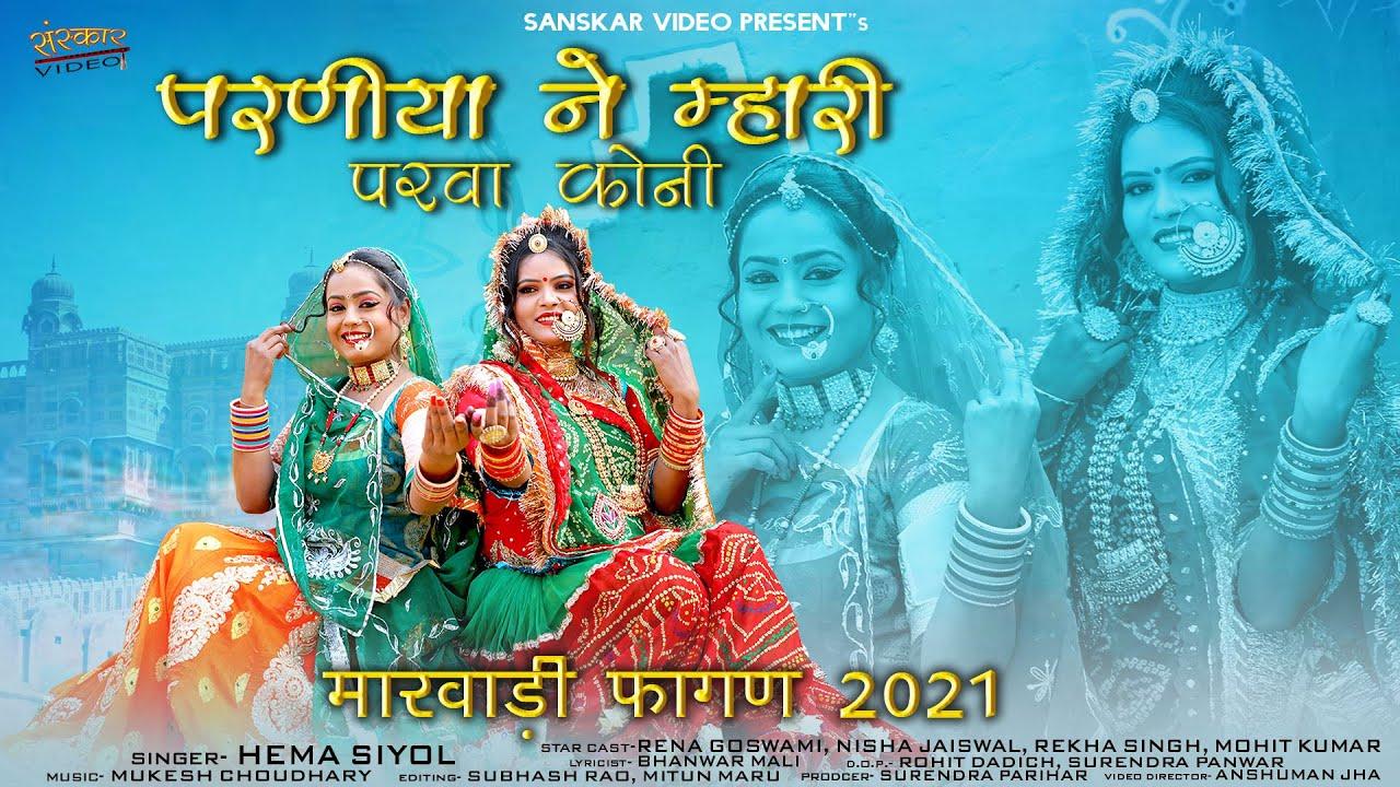 मन में आवे पिवरिये जाऊ पाछी कोनी आऊ   Latest Rajasthani Fagan Song   परणीया ने म्हारी परवा कोनी  