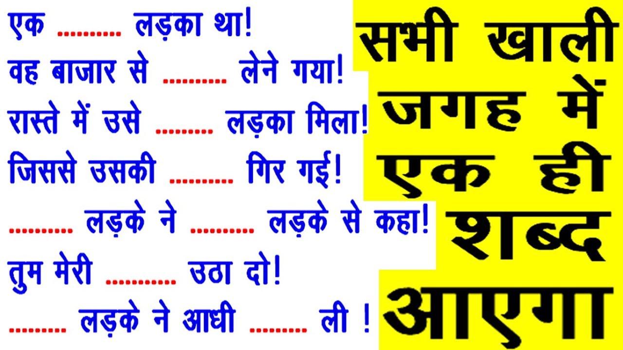 ek ladka tha woh bazar se lene gaya paheli answer ! ek ladka tha one word  paheli ka answer