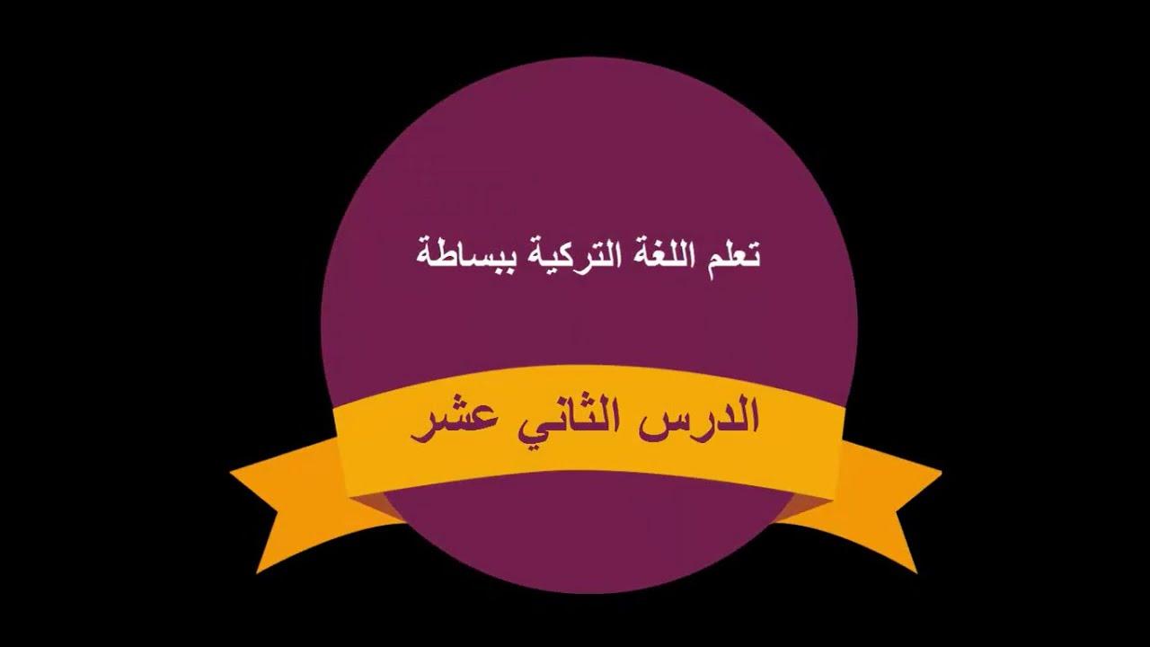تعلبم اللغة التركية الدرس الثاني عشر | طارق طه
