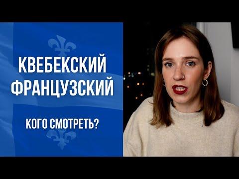 Квебекский французский: как