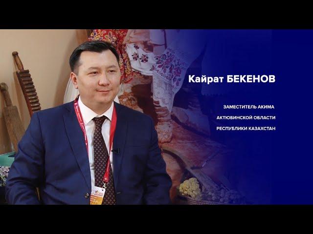 Национальный аспект. Бекенов Кайрат