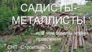 Куда уходит металлолом? СНТ Строитель-1 Магнитогорск часть 2.(Территория СНТ