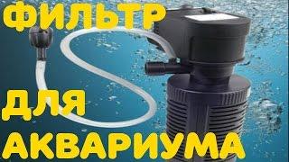 Фильтр для аквариума resun B 700 Небольшой обзор Фильтр для аквариума