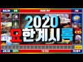 2020특집 20강 2020 요한계시록일곱교회, 휴거, 대관식, 7년환난, 인, 나팔, 대접, 두증인, 큰표적, 144,000, 두짐승, 666, 재림 -최호영 목사-