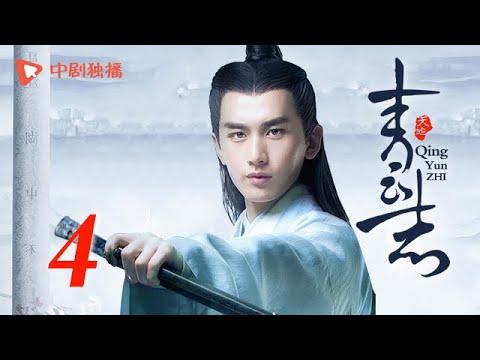 青云志 (TV 版) 第4集 | 诛仙青云志