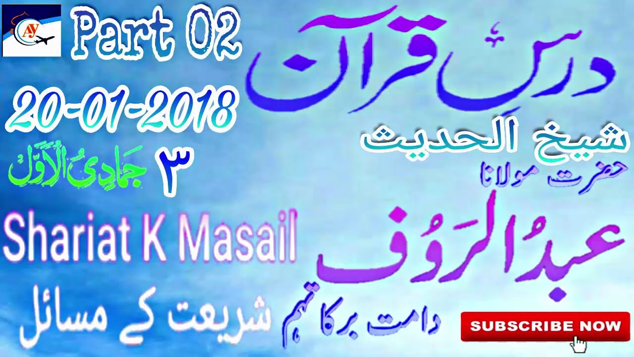 Darse Quran & Bayan || Part 02 || Moulana Abdula Rauf || 20-01-2018