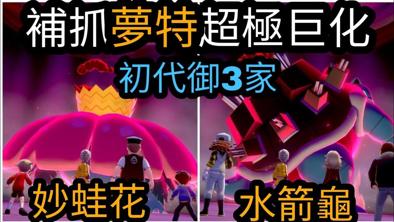 (夢特性) 超極巨化水箭龜 超極巨化妙蛙花巢穴位置分享【寶可夢劍盾鎧之孤島DLC擴充票】 - YouTube