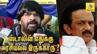ஸ்டாலின் எதுக்கு அரசியல்ல இருக்காரு ? | Why Stalin not questioning ? : TR Speech