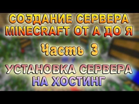 Как сделать свой хостинг игровых серверов minecraft