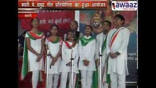 navi mumbai awaaz mordan school patriotic songs competition by bvp
